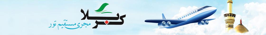 تور کربلا : تورکربلا هوایی و زمینی ویژه با قیمت تور کربلا